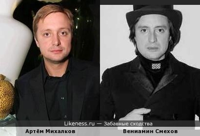 Артём Михалков похож на Вениамина Смехова в молодости
