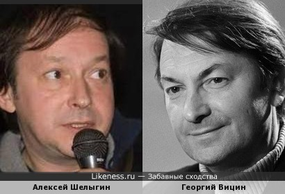 Алексей Шелыгин похож на Георгия Вицина
