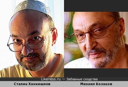 Сталик Ханкишиев и Михаил Козаков похожи