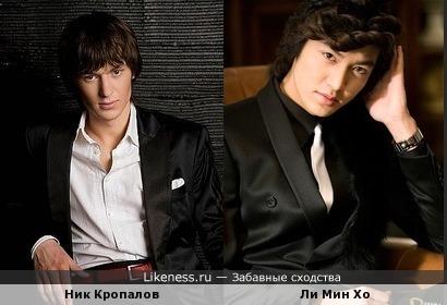 Ник Кропалов похож на Ли Мин Хо