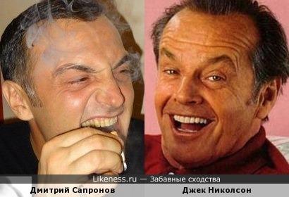 Дмитрий Сапронов похож на Джека Николсона