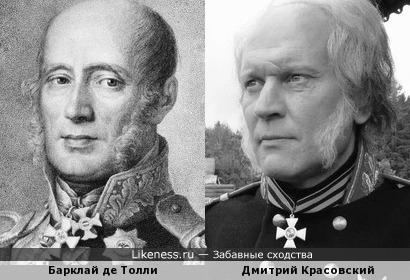 В роли русского полководца Барклая де Толли актёр Дмитрий Красовский. Похожи!