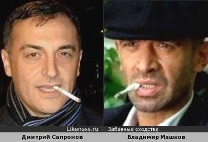 Дмитрий Сапронов и Владимир Машков похожи