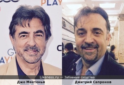 Джо Мантенья (Joe Mantegna) и Дмитрий Сапронов (Dmitry Sapronov) похожи.