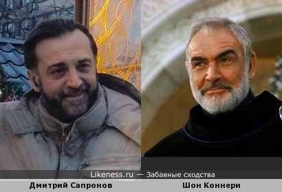 Дмитрий Сапронов и Шон Коннери похожи
