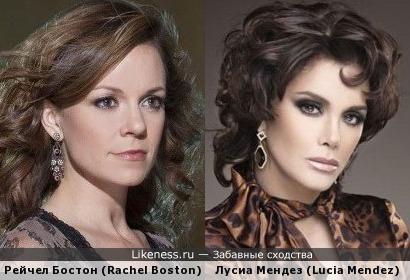 Рейчел Бостон (Rachel Boston) и Лусиа Мендез (Lucia Mendez)