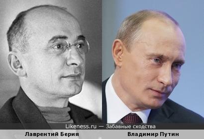 Путин и Берия