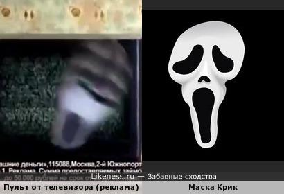 Летящий пульт из рекламы вызвал ассоциацию с маской Крика.