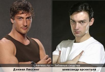 Дэниел Лиссинг похож на Александра Арсентьева