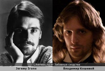 Владимир Кошевой похож на Джереми Айронса
