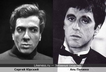 Сергей Юрский похож на Аль Пачино