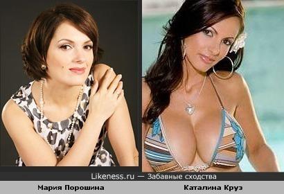 Мария Порошина и Каталина Круз похожи лицом