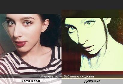 Катя Клэп и девушка *.*