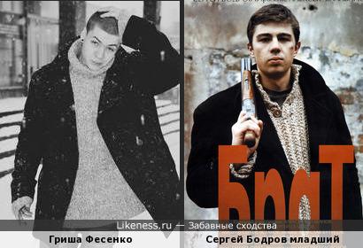 Гриша Фесенко похож на сергей бодров младший
