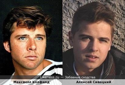Максвелл Колфилд похож на Алексей Сивацкий