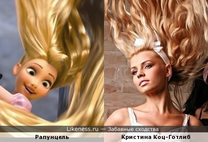 Рапунцель похож на Кристина Коц-Готлиб