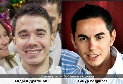 Андрей Драгунов танцор похож на Тимур Родригез певец