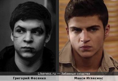 Григорий Фесенко похож на Макси Иглесиас