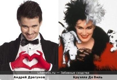 Андрей Драгунов танцор похож на Круэлла Де Виль