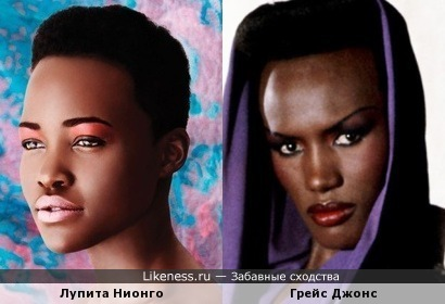 Лупита Нионго похож на Грейс Джонс