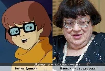 Велма Динкли похож Валерия Новодворская