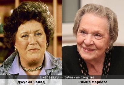Джулия Чайлд похож на Римма Маркова