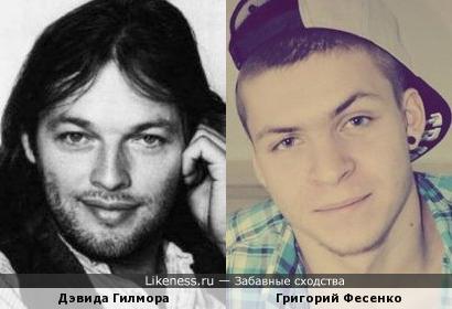 Дэвида Гилмора похож на Григорий Фесенко