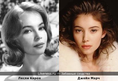 Лесли Карон похож на Джейн Марч