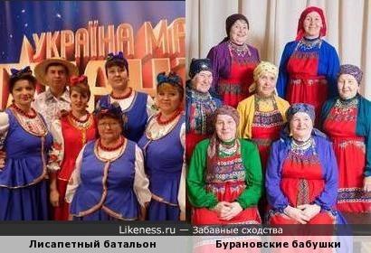 Лисапетный батальон и Бурановские бабушки