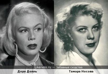 Дора Долль похож на Тамара Носова