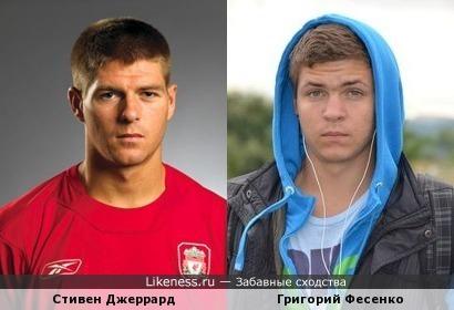 Стивен Джеррард похож на Григорий Фесенко