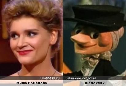Миша Романова похож на Старуха Шапокляк