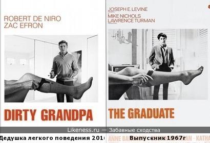 """Постеры """"Дедушка легкого поведения"""