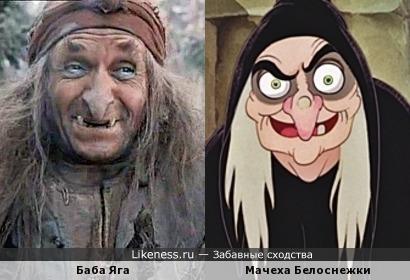 Баба Яга похож на Мачеху Белоснежки