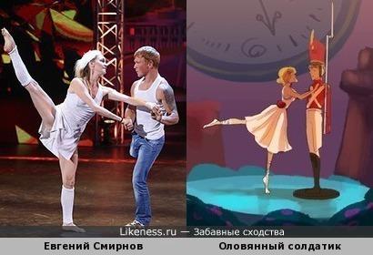 Евгений Смирнов похож на Оловянный солдатик