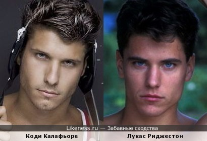 Коди Калафьоре (Cody Calafiore) похож на Лукас Риджестон (Lukas Ridgeston)