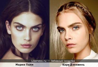 Мария Палм похож на Кара Делевинь