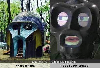 """Парк в Киеве похож на Робот 790 """"Лексс"""""""