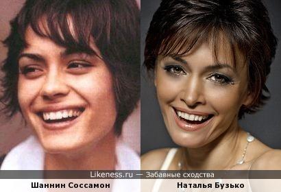 Шаннин Соссамон похожа на Наталья Бузько