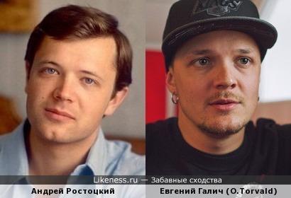 Андрей Ростоцкий похож на Евгений Галич группа O.Torvald