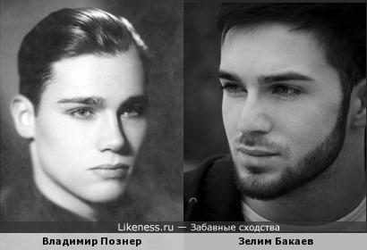 Владимир Познер похож на Зелим Бакаев