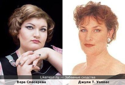Вера Слесарева похож на Джули Т. Уоллес
