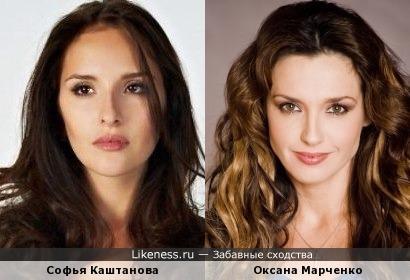 Софья Каштанова похожа на Оксана Марченко