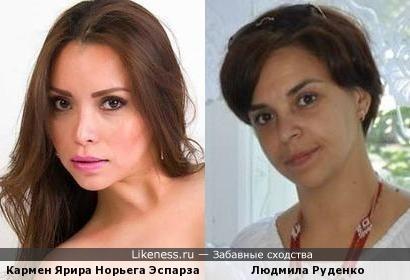 Кармен Ярира Норьега Эспарза похож на Людмила Руденко