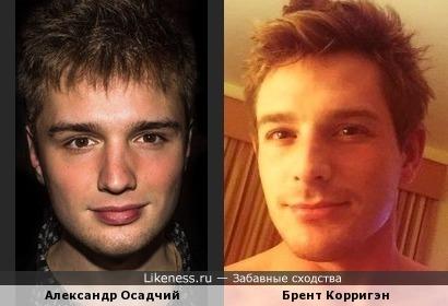 Александр Осадчий похож на Брент Корригэн