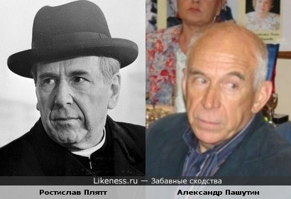 Ростислав Плятт и Александр Пашутин