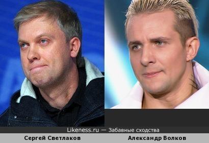 Сергей Светлаков и Александр Волков похожи