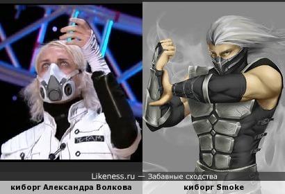 Один из киборгов Александра Волкова похож на кибера Smoke из Mortal Kombat (крупный план)