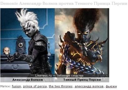 Александр Волков/Темный Принц Персии