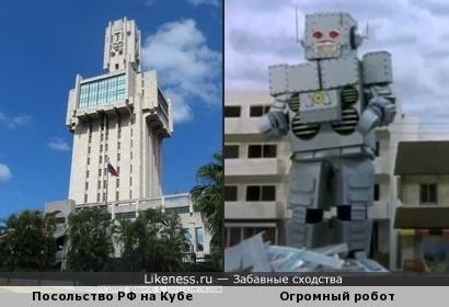 Посольство РФ на Кубе похоже на огромного робота